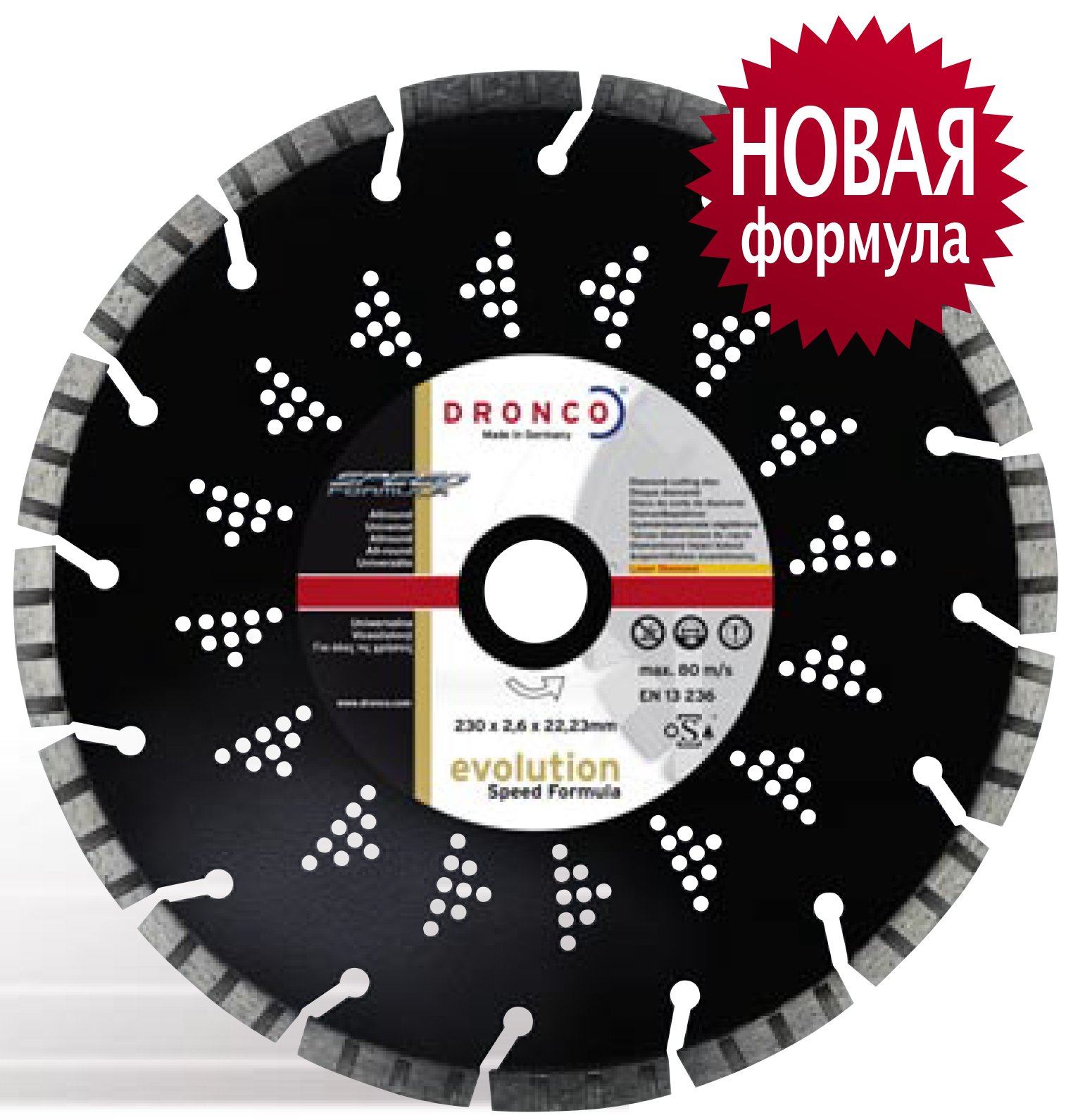 Алмазный диск Dronco Evolution Speed 125х2,2х22,2