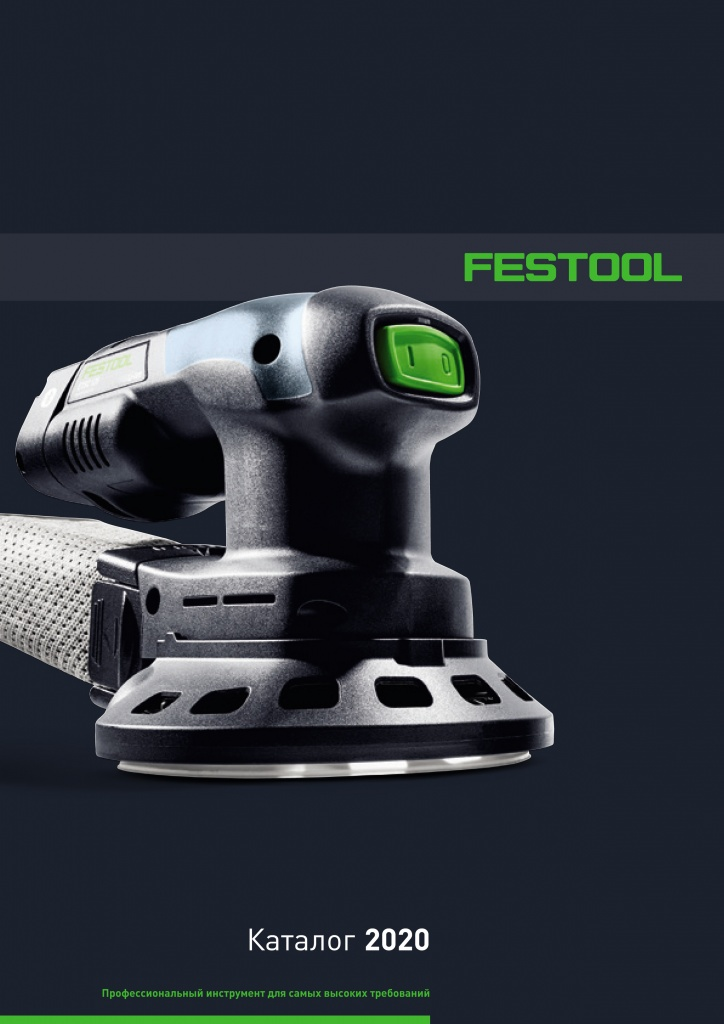Festool-Main-Catalogue-2020-RU-LT-RU-1.jpg