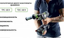 Презентация по новым продуктам весны 2021г Festool